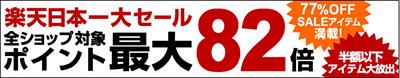 2013年楽天日本一セールバナー