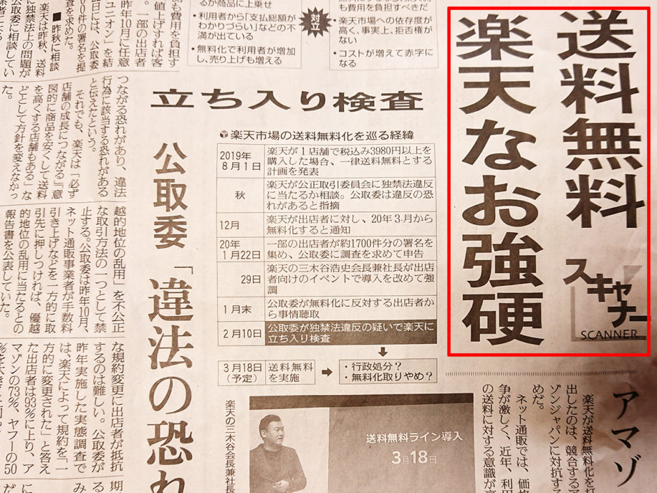 2月11日朝刊読売新聞の記事