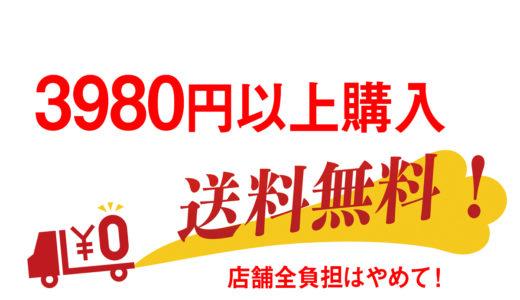 楽天市場3980円以上購入送料無料について叫びたい-2