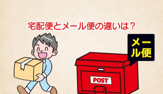 商品の発送時に選択出来る配送方法