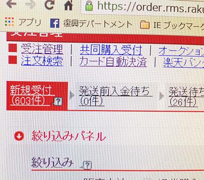 旧RMS注文500件超え画面