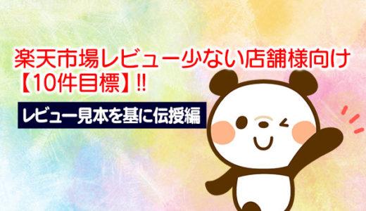 楽天市場レビュー少ない店舗様向け【10件目標】
