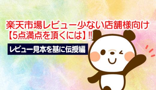 楽天市場レビュー少ない店舗様向け【5点満点】