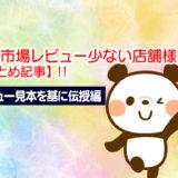 楽天市場レビュー少ない店舗様向け【まとめ記事】