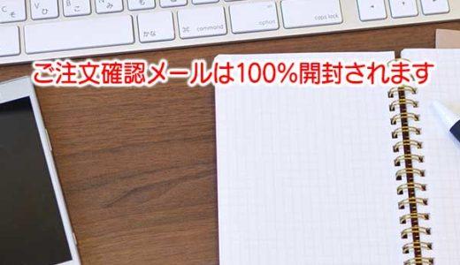 楽天でご購入後に送るサンクスメールは100%開封されます