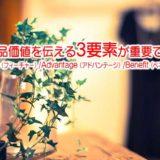 観葉植物商品価値を伝える3要素