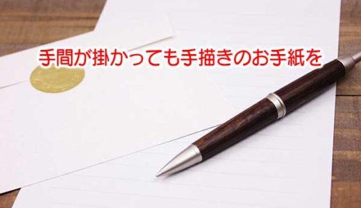 楽天で手描きのお手紙はお客様に届けるお店からの感謝の証