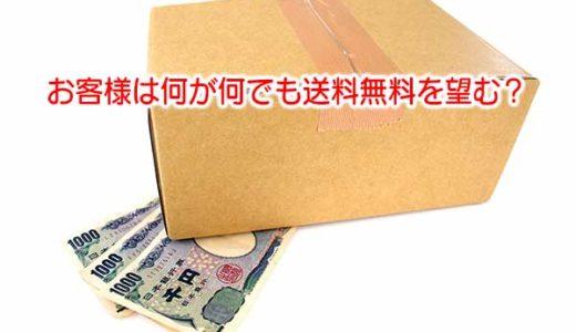 お客様の立場で3980円以上購入送料無料は是か非か?