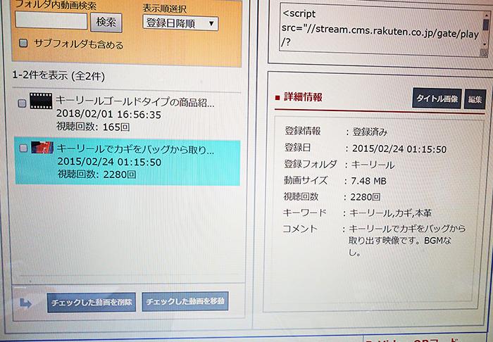 楽天RMS動画設置商品アクセス大