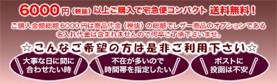 6000円以上宅急便コンパクト送料無料