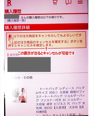 スマホアプリ注文キャンセル画面-5