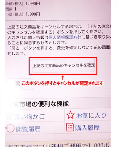 スマホアプリ注文キャンセル画面-6