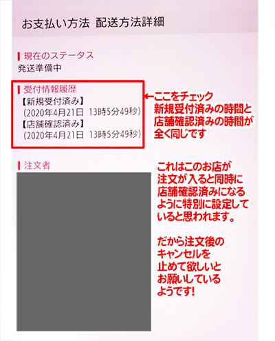 スマホアプリ注文キャンセル画面-7