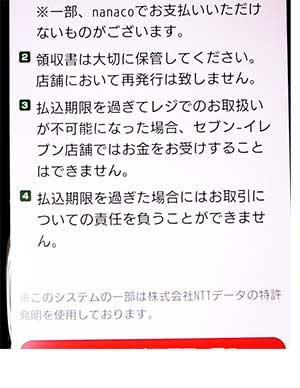 スマホ注文コンビニ前払い画面-13