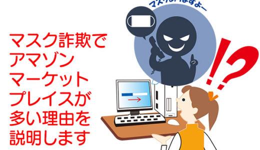 マスク詐欺でAmazonマーケットプレイスが多い理由を説明します