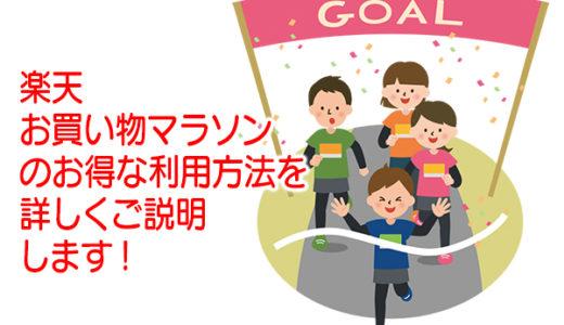 楽天お買い物マラソンの利用方法詳しくご説明