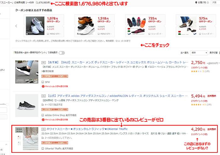 楽天スニーカー検索3位広告