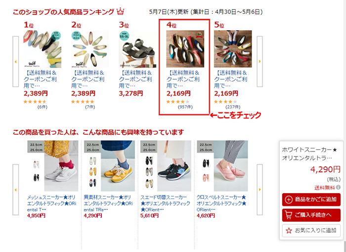 楽天スニーカー検索3位商品レコメンド