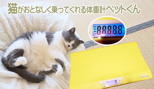 猫がおとなしく乗ってくれる体重計ペットくん「暴れる子は段ボール箱やキャリー事量れます」