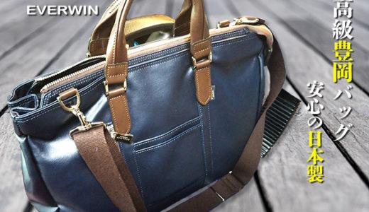ビジネス必須A4ファイルがすっぽり入る職人手作り日本製高級豊岡バッグ