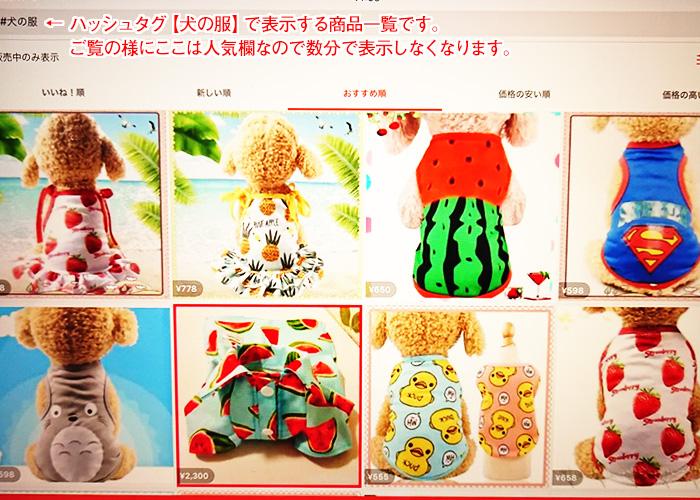 メルカリ商品ハッシュタグ犬の服