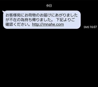 偽佐川ショートメール