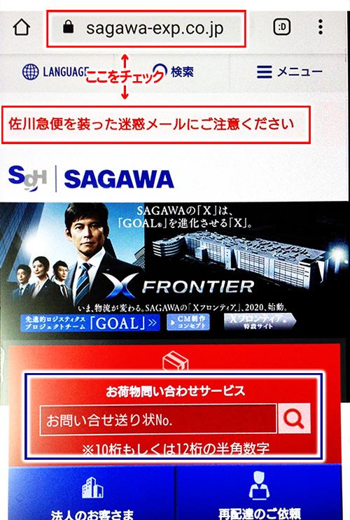 スマホで佐川急便検索トップページ