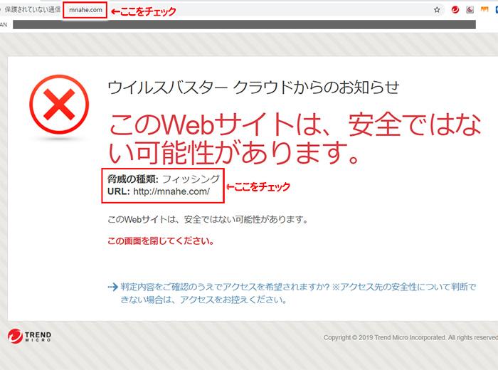 偽サイト佐川ウイルスバスター警告