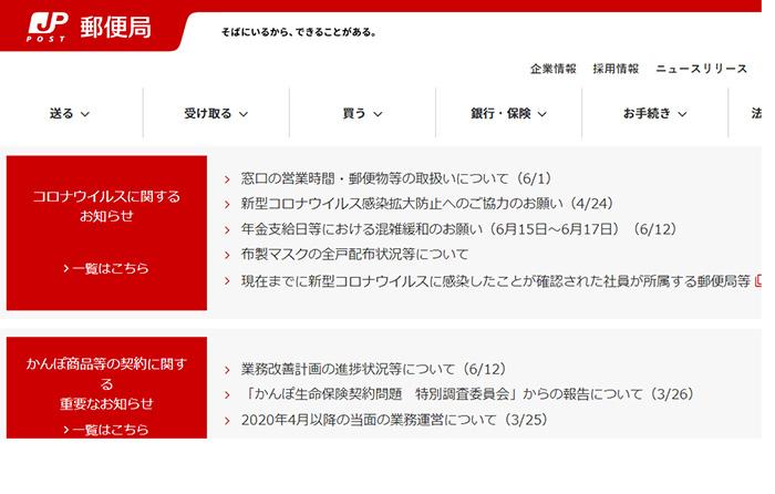 日本郵便HP