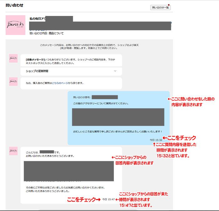 問い合わせへの回答チャット画面