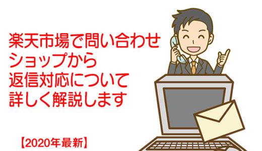 楽天市場で問い合わせショップから返信対応について詳しく解説します