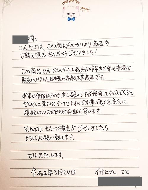 手描きのお手紙-グローブホルダー