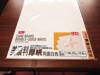 メルカリ梱包テーブル用写真台紙