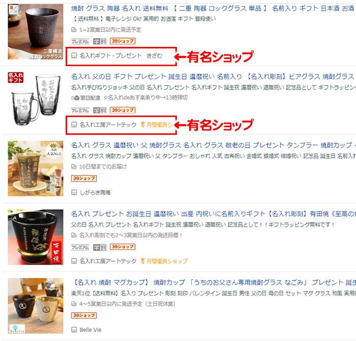 焼酎グラス名入れ検索結果の1ページ