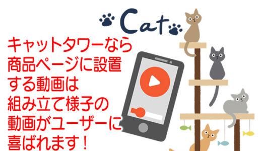 楽天商品ページに設置動画作成!ジャンル/ペット/猫用品/キャットタワーなら組み立て様子の動画が欲しい