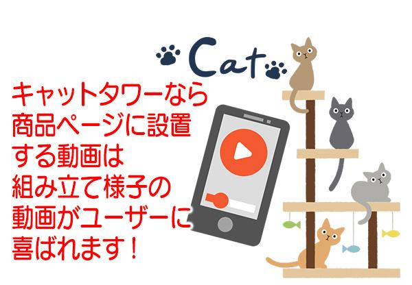 キャットタワーなら商品ページに設置する動画は組み立て様子の動画がユーザーに喜ばれます!