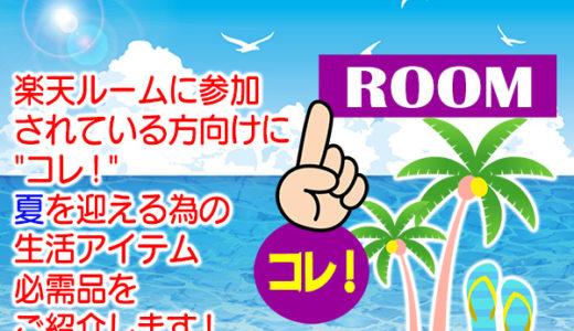 楽天ルームでコレ!する商品、夏を迎える為の生活アイテム必需品【5と0の付く日編】