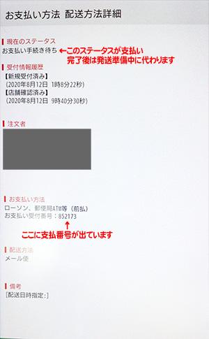 スマホ購入履歴から支払番号確認画面