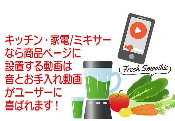 キッチン・家電/ミキサーなら商品ページに設置する動画は音とお手入れ動画がユーザーに喜ばれます!