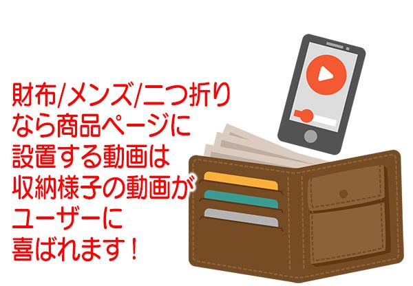 財布/メンズ/二つ折りなら商品ページに設置する動画は収納様子の動画がユーザーに喜ばれます!