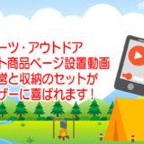 スポーツ・アウトドア/テント商品ページ設置動画は設営と収納のセットがユーザーに喜ばれます!