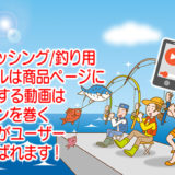 フィッシング/釣り用リールは商品ページに設置する動画はラインを巻く動画がユーザーに喜ばれます!