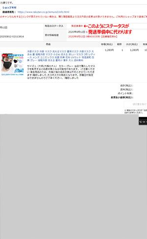 PC購入履歴から発送準備中確認画面