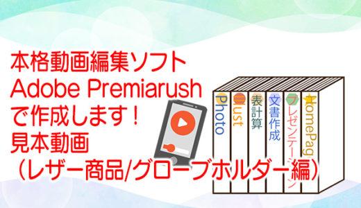 当店楽天市場で販売していた商品に設置動画をAdobe Premiarushで編集(レザー商品/グローブホルダー編)