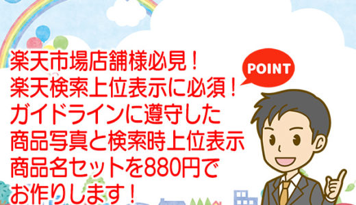 楽天検索上位表示に必須!商品写真と商品名セットを880円でお作りします!
