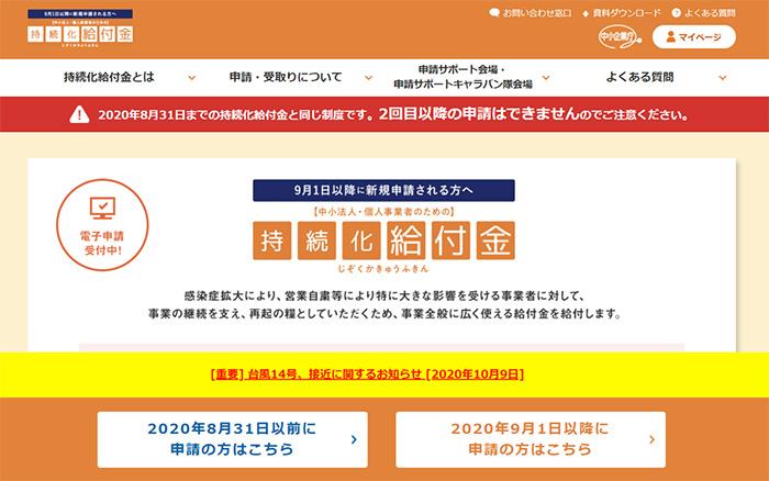 持続化給付金経産省トップページ
