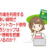 楽天市場を利用する方に多い疑問でクレジットカード使用の場合ショップはカード情報を把握しているのか?
