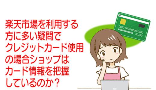 楽天市場でクレジットカード使用の場合ショップはカード情報を把握しているのか?
