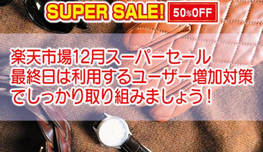 楽天市場12月スーパーセール売上が上がる最終日へのクーポン取り組み方