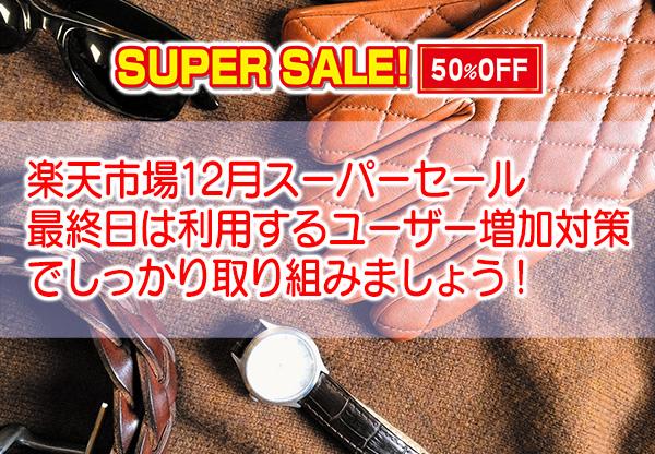 楽天市場12月スーパーセール最終日は利用するユーザーが増えますのでしっかり取り組みましょう!